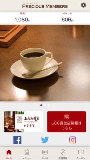 iPhone、iPadアプリ「上島珈琲店・珈琲館」のスクリーンショット 1枚目