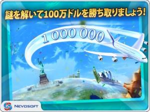 iPhone、iPadアプリ「Million Dollar Quest: hidden object adventure HD」のスクリーンショット 5枚目