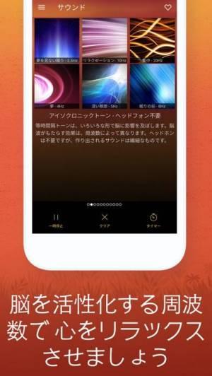 iPhone、iPadアプリ「瞑想とリラクゼーション音楽PRO」のスクリーンショット 2枚目