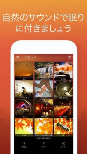 iPhone、iPadアプリ「瞑想とリラクゼーション音楽」のスクリーンショット 3枚目