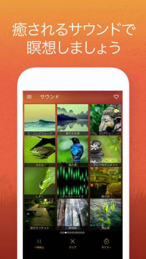 iPhone、iPadアプリ「瞑想とリラクゼーション音楽」のスクリーンショット 1枚目