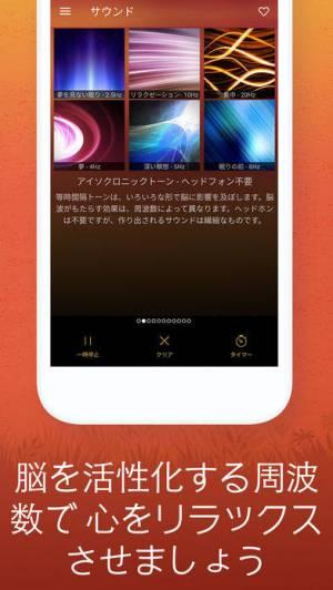 iPhone、iPadアプリ「瞑想とリラクゼーション音楽」のスクリーンショット 2枚目