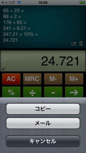 iPhone、iPadアプリ「電卓 HD」のスクリーンショット 2枚目