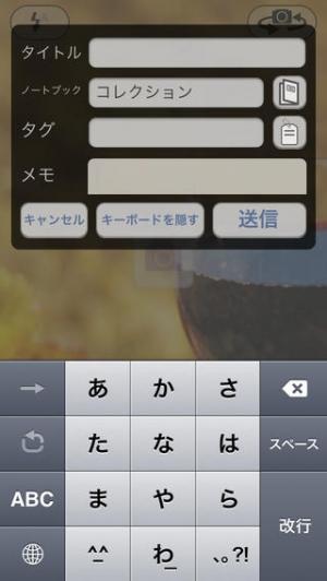 iPhone、iPadアプリ「MultiSnap」のスクリーンショット 3枚目