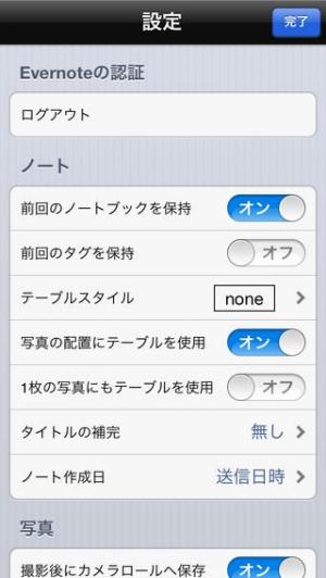 iPhone、iPadアプリ「MultiSnap」のスクリーンショット 4枚目
