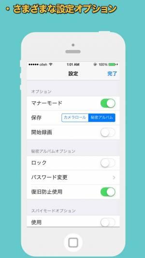iPhone、iPadアプリ「無音ビデオ (Secret Video)」のスクリーンショット 4枚目
