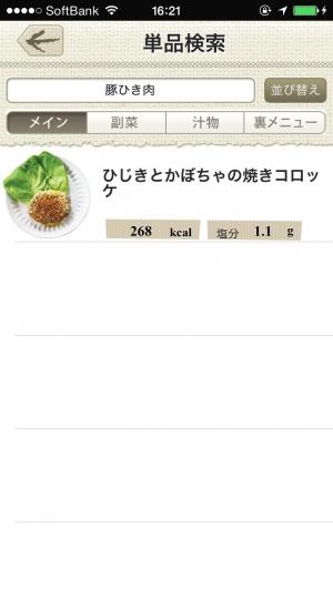 iPhone、iPadアプリ「体脂肪計タニタの社員食堂」のスクリーンショット 5枚目