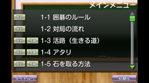 iPhone、iPadアプリ「囲碁教室(入門編)」のスクリーンショット 2枚目