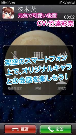 iPhone、iPadアプリ「みみふく~人気声優と無料で擬似電話ゲーム!~」のスクリーンショット 3枚目