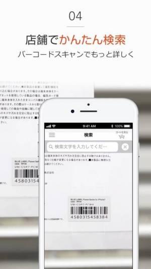 iPhone、iPadアプリ「UNiCASE for iPhoneケース アクセサリー通販」のスクリーンショット 5枚目