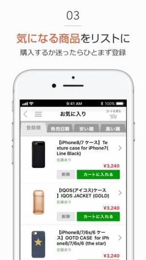 iPhone、iPadアプリ「UNiCASE for iPhoneケース アクセサリー通販」のスクリーンショット 4枚目