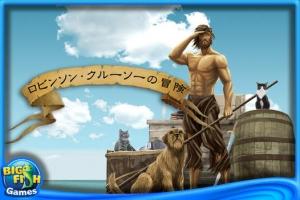 iPhone、iPadアプリ「ロビンソン・クルーソーの冒険」のスクリーンショット 1枚目