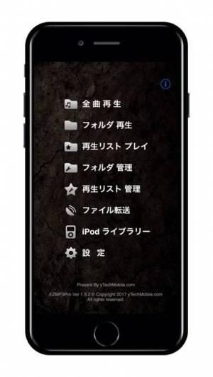 iPhone、iPadアプリ「EZMP3 Player」のスクリーンショット 1枚目