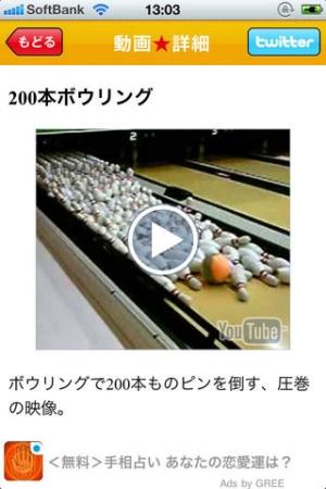 iPhone、iPadアプリ「神動画100連発!〜面白動画・爆笑映像を毎日更新!〜」のスクリーンショット 1枚目