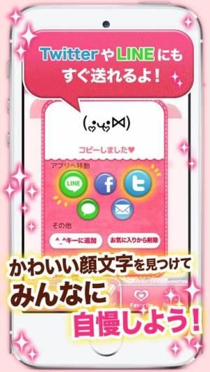 iPhone、iPadアプリ「Girl's顔文字BOOK 【人気のハートデコ機能で今の気持ちを表現!顔文字アプリ!種類が豊富で全て無料】」のスクリーンショット 5枚目