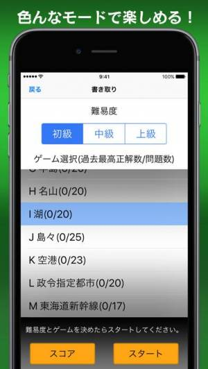 iPhone、iPadアプリ「書き取り日本一周【広告付き】」のスクリーンショット 3枚目