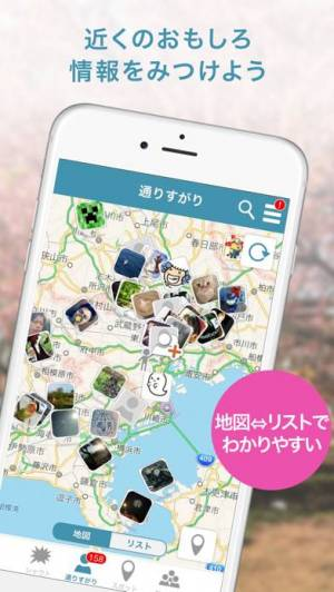 iPhone、iPadアプリ「neeboor ~ 位置でつながるリアルプレイスSNS&地図とマップでご近所情報共有」のスクリーンショット 1枚目