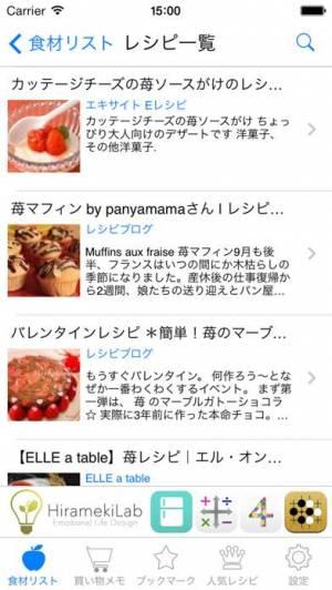 iPhone、iPadアプリ「レシピde冷蔵庫」のスクリーンショット 2枚目