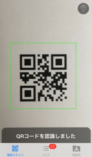 iPhone、iPadアプリ「連続QRコードリーダー」のスクリーンショット 1枚目