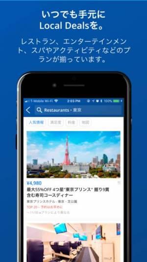iPhone、iPadアプリ「Travelzoo」のスクリーンショット 2枚目