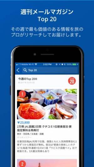 iPhone、iPadアプリ「Travelzoo」のスクリーンショット 1枚目