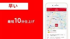 iPhone、iPadアプリ「スマホ写真プリント・フォトブックはカメラのキタムラ」のスクリーンショット 2枚目
