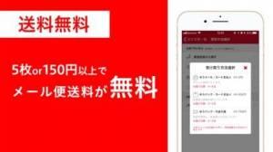 iPhone、iPadアプリ「スマホ写真プリント・フォトブックはカメラのキタムラ」のスクリーンショット 4枚目