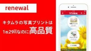 iPhone、iPadアプリ「スマホ写真プリント・フォトブックはカメラのキタムラ」のスクリーンショット 1枚目