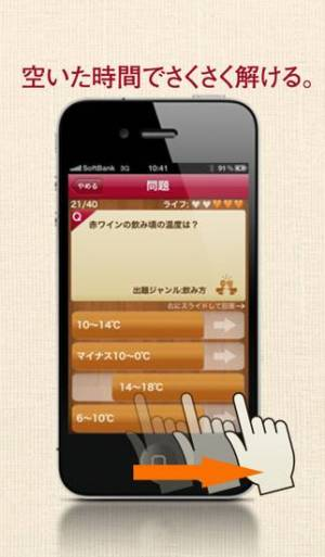 iPhone、iPadアプリ「ワインiQ」のスクリーンショット 2枚目