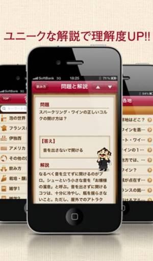 iPhone、iPadアプリ「ワインiQ」のスクリーンショット 5枚目
