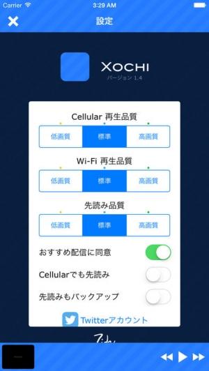 iPhone、iPadアプリ「Xochi」のスクリーンショット 4枚目