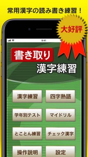iPhone、iPadアプリ「書き取り漢字練習【広告付き】」のスクリーンショット 1枚目