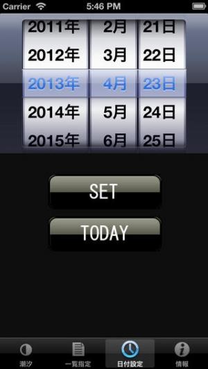 iPhone、iPadアプリ「潮はどう?」のスクリーンショット 5枚目