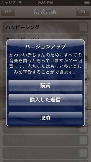 iPhone、iPadアプリ「胎教音楽」のスクリーンショット 4枚目