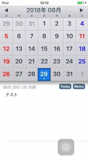 iPhone、iPadアプリ「カレンダー、メモ、そしてつぶやき」のスクリーンショット 4枚目