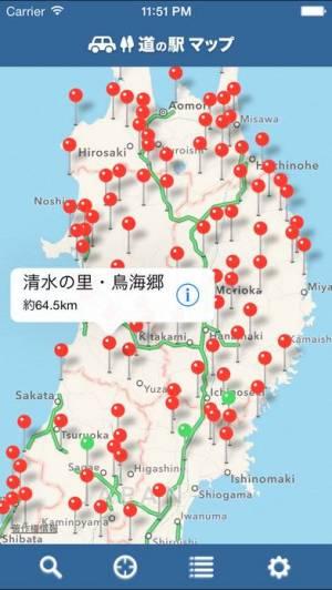 iPhone、iPadアプリ「道の駅マップ」のスクリーンショット 1枚目