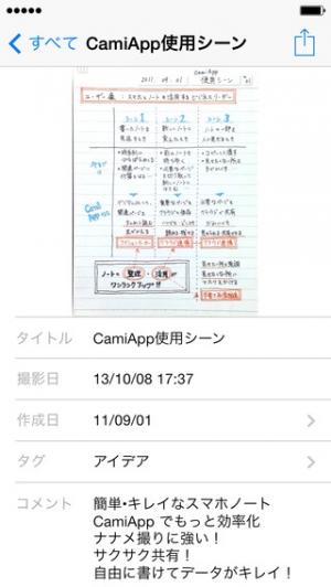 iPhone、iPadアプリ「CamiApp - キャミアップ」のスクリーンショット 3枚目