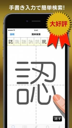 iPhone、iPadアプリ「常用漢字筆順辞典【広告付き】」のスクリーンショット 1枚目