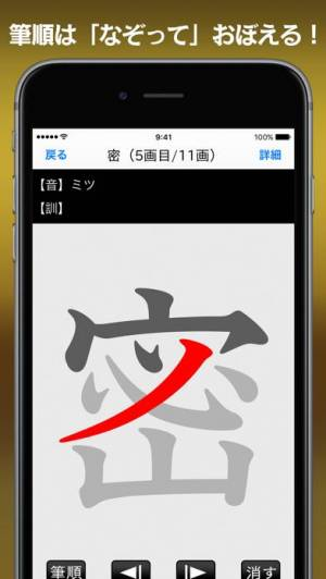 iPhone、iPadアプリ「常用漢字筆順辞典【広告付き】」のスクリーンショット 2枚目