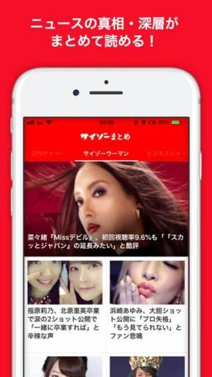 iPhone、iPadアプリ「サイゾーまとめ - 芸能/経済/怖い話題満載 ニュースアプリ」のスクリーンショット 3枚目