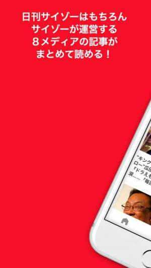 iPhone、iPadアプリ「サイゾーまとめ - 芸能/経済/怖い話題満載 ニュースアプリ」のスクリーンショット 1枚目