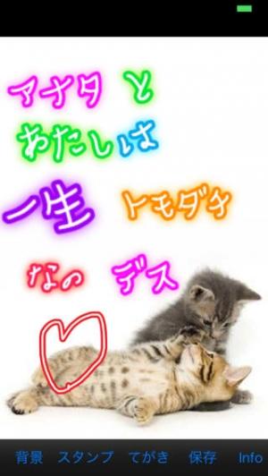 iPhone、iPadアプリ「ポエム画嬢 恋し主義!」のスクリーンショット 1枚目