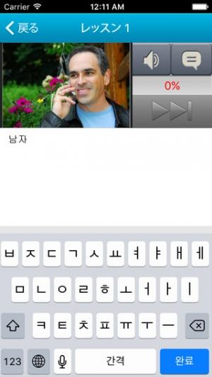 iPhone、iPadアプリ「月を表す韓国語 Free」のスクリーンショット 4枚目