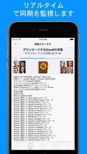 iPhone、iPadアプリ「Google Gmail用コンタクト・シンク」のスクリーンショット 4枚目