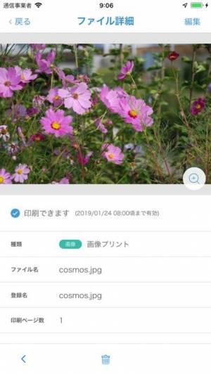 iPhone、iPadアプリ「ネットワークプリント」のスクリーンショット 3枚目