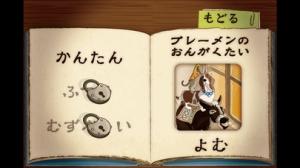 iPhone、iPadアプリ「童話まちがいさがし」のスクリーンショット 3枚目