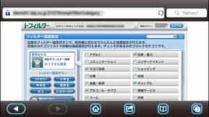 iPhone、iPadアプリ「i-フィルター」のスクリーンショット 5枚目