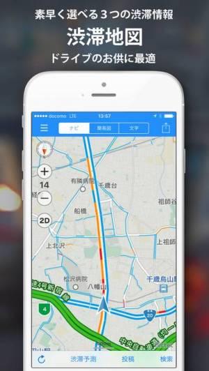 iPhone、iPadアプリ「渋滞 ナビ - リアルタイム 渋滞情報 & カーナビ」のスクリーンショット 2枚目