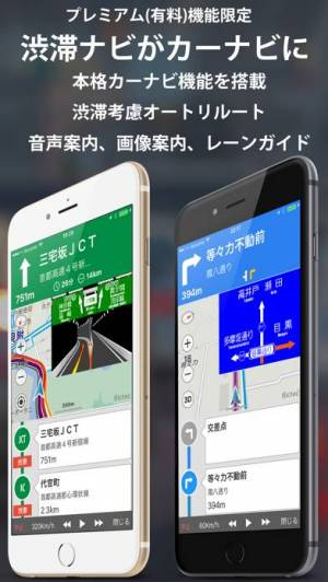 iPhone、iPadアプリ「渋滞 ナビ - リアルタイム 渋滞情報 & カーナビ」のスクリーンショット 5枚目