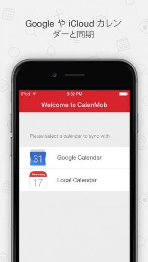 iPhone、iPadアプリ「Tiny Calendar Pro - Google カレンダーと同期」のスクリーンショット 5枚目
